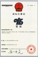 粤龙商标注册证书