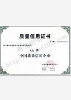 中国质量信用企业AA级