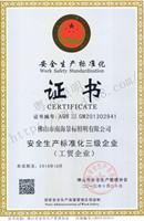 粤龙照明安全生产标准化证书