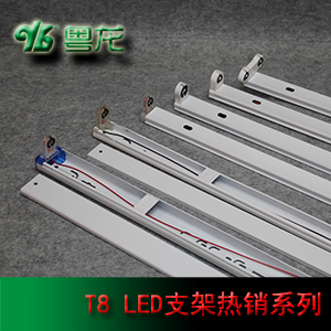 灯管支架ledt8|led支架灯管|1.2米ledt8灯管支架
